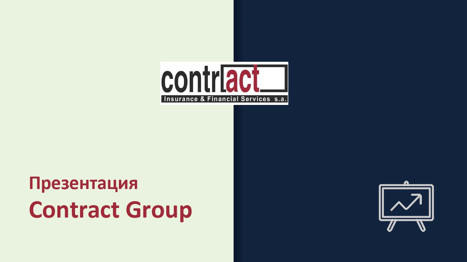 Contract Group_2020 presentation_page-0001